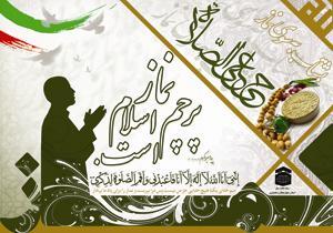 پرچم اسلام نماز است.
