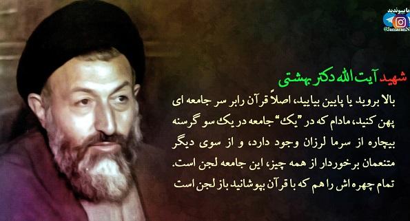 آیت ا... دکتر بهشتی